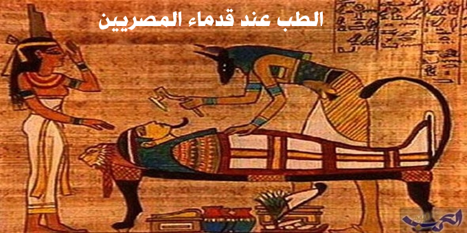 الطب عند قدماء المصريين