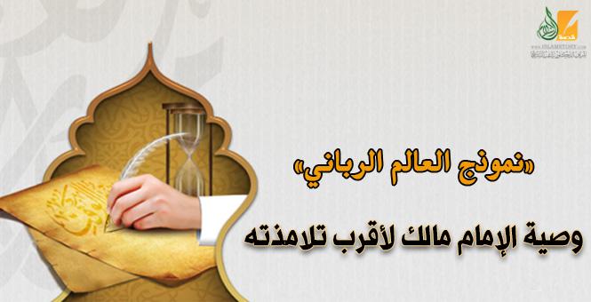 وصية الإمام مالك لأقرب تلامذته