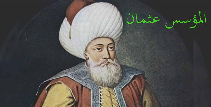 عثمان الأول (المؤسس)