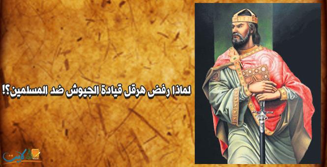 لماذا رفض هرقل قيصر الروم قيادة الجيوش ضد المسلمين؟!