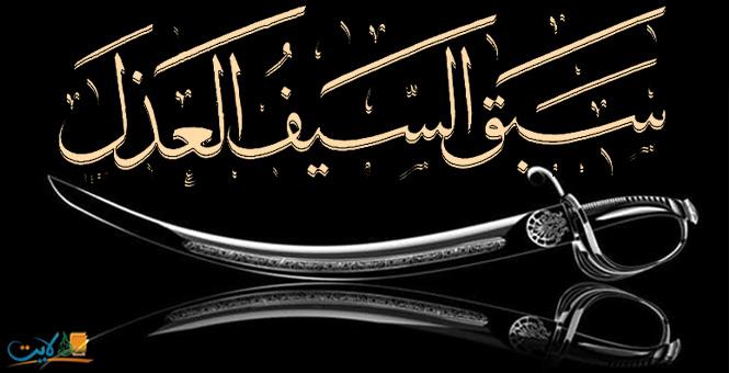 قصة المـَثَل العربي الشهير .. «سَبَقَ السَّيْفُ العَذَلَ»
