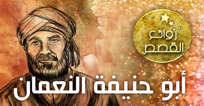 قصة الحلاق الذي تعلم منه أبو حنيفة النعمان .. من روائع القصص