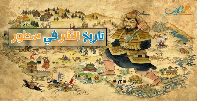 تاريخ التتار في سطور .. من البداية إلى عين جالوت