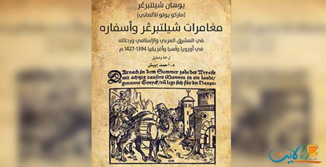 ماذا قال الأسير الألماني عن مصر في القرن ال ١٥
