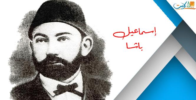 «إسماعيل باشا» .. موت غامض وجثمان مفقود ومقبرة مجهولة