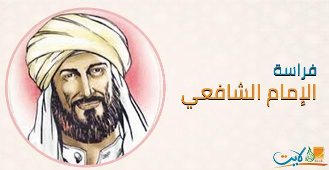 مواقف رائعة من فراسة الإمام الشافعي رحمه الله