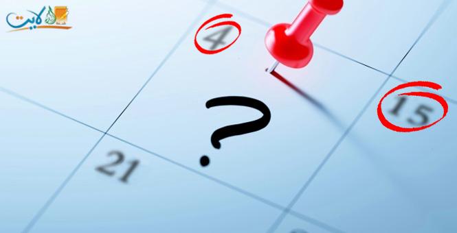 هل تصدق | أيام حذفت من التقويم .. فكيف ذلك؟!