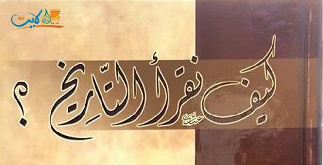 الوصايا العشر لقارئ التاريخ الإسلامي