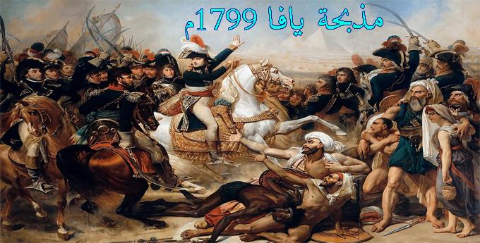 مذبحة يافا 1799م