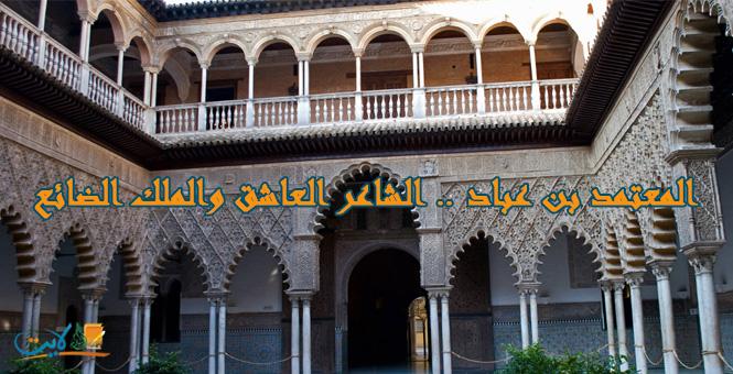 المعتمد بن عباد .. الشاعر العاشق والملك الضائع