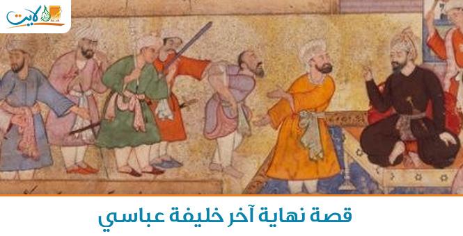 قصة نهاية آخر خليفة عباسي