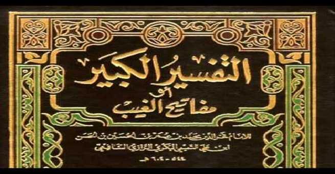 حدث في 25 رمضان .. مولد العالم فخر الدين الرازي