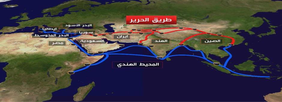 طريق الحرير .. تاريخ امتد لأكثر من ألفي عام
