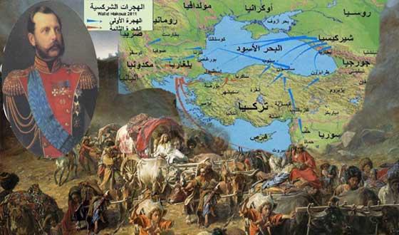 ترحيل الشركس المسلمين بعد انتصار روسيا في حرب القوقاز