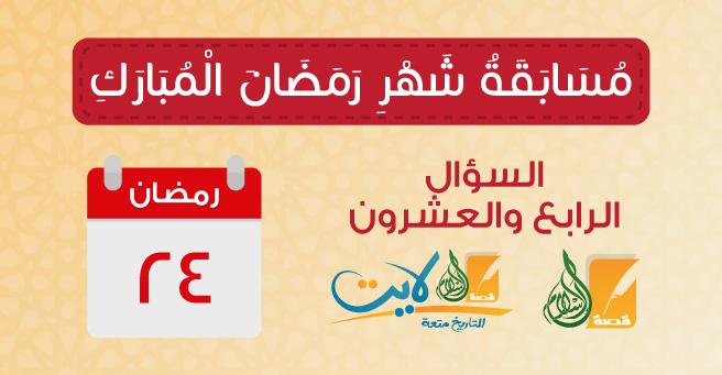 مسابقة شهر رمضان .. السؤال الرابع والعشرون