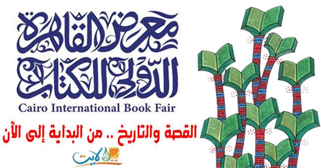 «معرض القاهرة الدولي للكتاب» .. القصة والتاريخ من