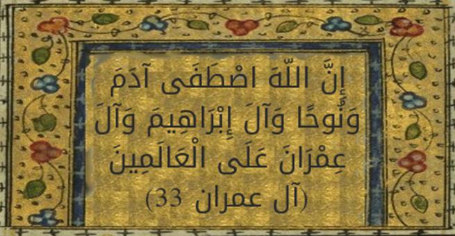 قصة آل عمران .. العائلة التي كرَّمها الله في القرآن الكريم