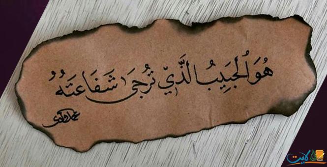 كيف نحب النبي صلى الله عليه وسلم؟