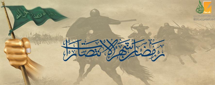 حرب أكتوبر .. أحد أعظم انتصارات رمضان التاريخية