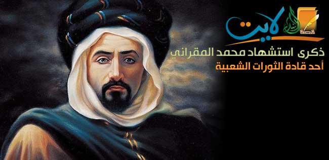 ذكرى استشهاد محمد المقراني أحد قادة الثورات الشعبية في الجزائر