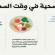 إنفوجرافيك | عادات صحية على السحور